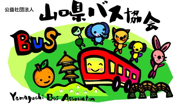 公益社団法人 山口県バス協会