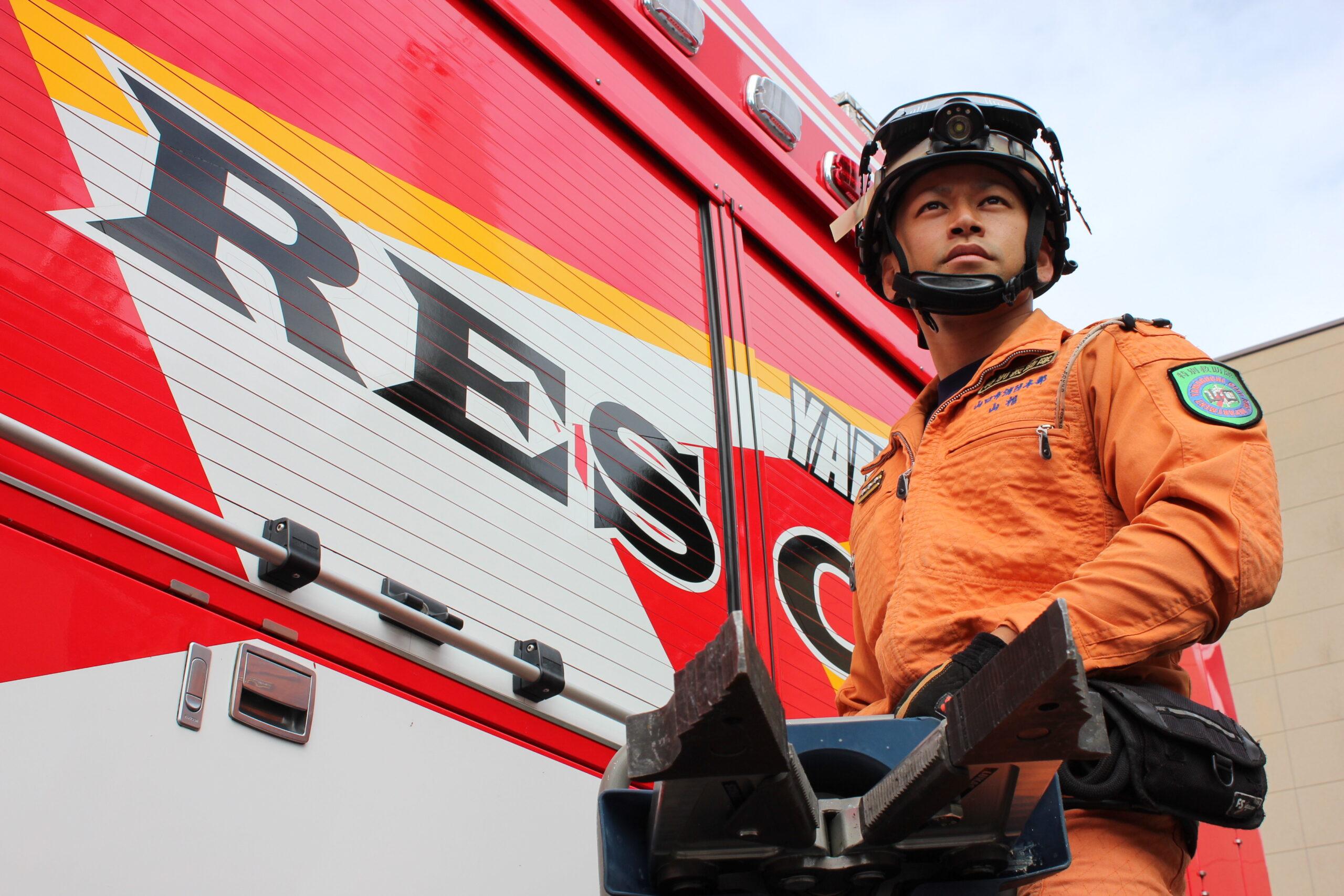 山口市消防本部