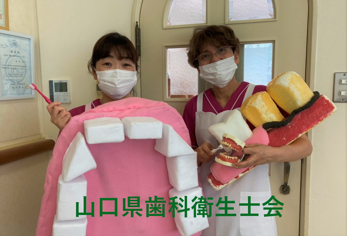 一般社団法人 山口県歯科衛生士会